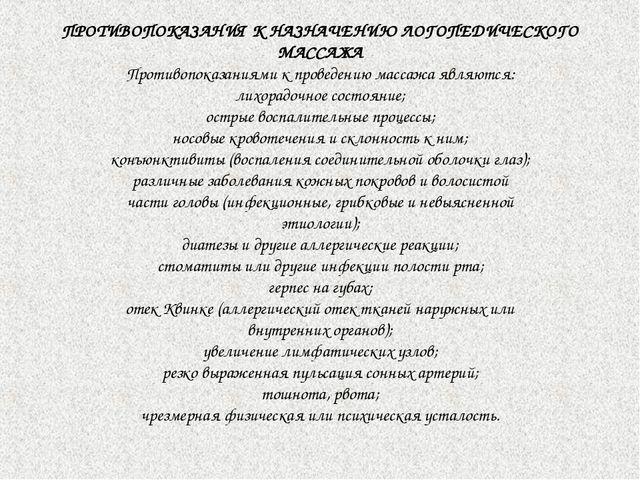 ПРОТИВОПОКАЗАНИЯ К НАЗНАЧЕНИЮ ЛОГОПЕДИЧЕСКОГО МАССАЖА Противопоказаниями к пр...