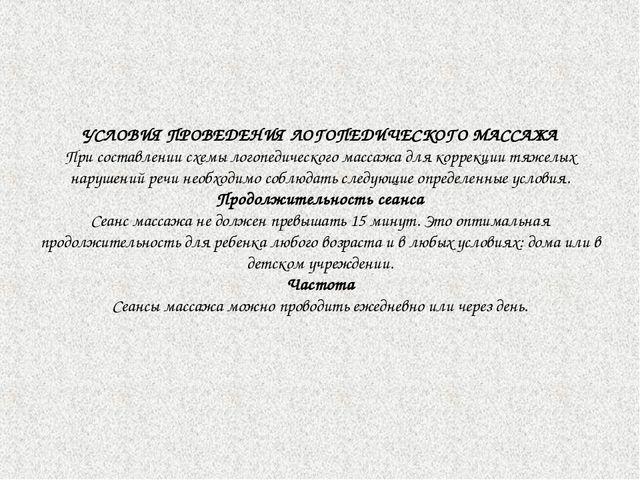 УСЛОВИЯ ПРОВЕДЕНИЯ ЛОГОПЕДИЧЕСКОГО МАССАЖА При составлении схемы логопедическ...