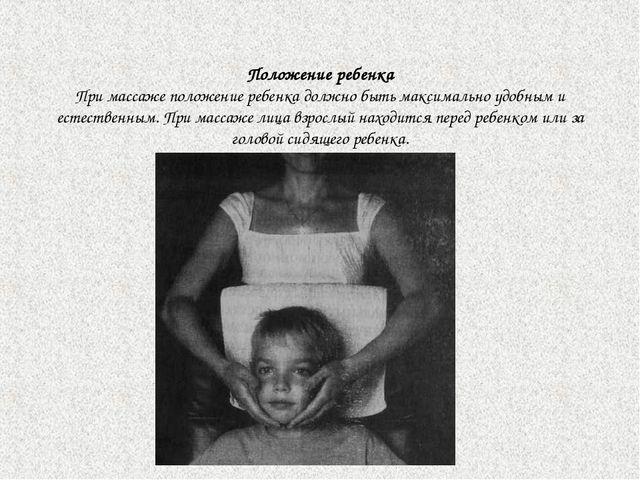 Положение ребенка При массаже положение ребенка должно быть максимально удобн...