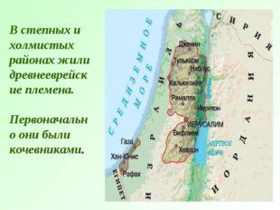 В степных и холмистых районах жили древнееврейские племена. Первоначально они