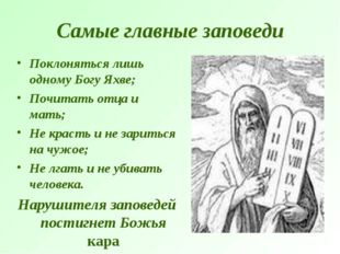 Самые главные заповеди Поклоняться лишь одному Богу Яхве; Почитать отца и мат
