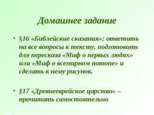 Домашнее задание §16 «Библейские сказания»; ответить на все вопросы к тексту,