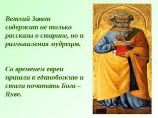 Ветхий Завет содержит не только рассказы о старине, но и размышления мудрецов