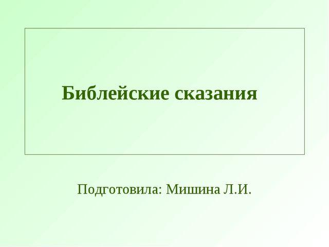 Библейские сказания Подготовила: Мишина Л.И.