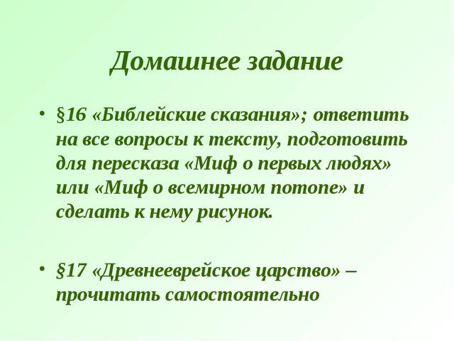 Домашнее задание §16 «Библейские сказания»; ответить на все вопросы к тексту,...
