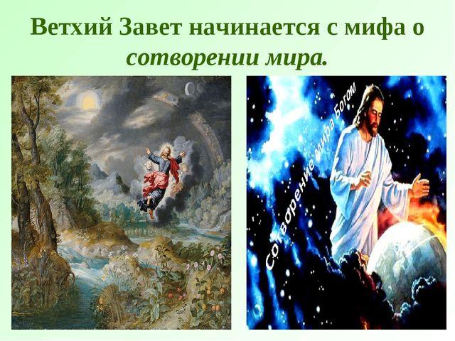 Ветхий Завет начинается с мифа о сотворении мира.