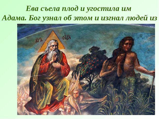 Ева съела плод и угостила им Адама. Бог узнал об этом и изгнал людей из рая.
