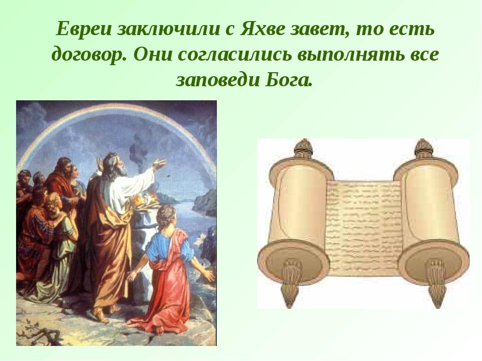 Евреи заключили с Яхве завет, то есть договор. Они согласились выполнять все...