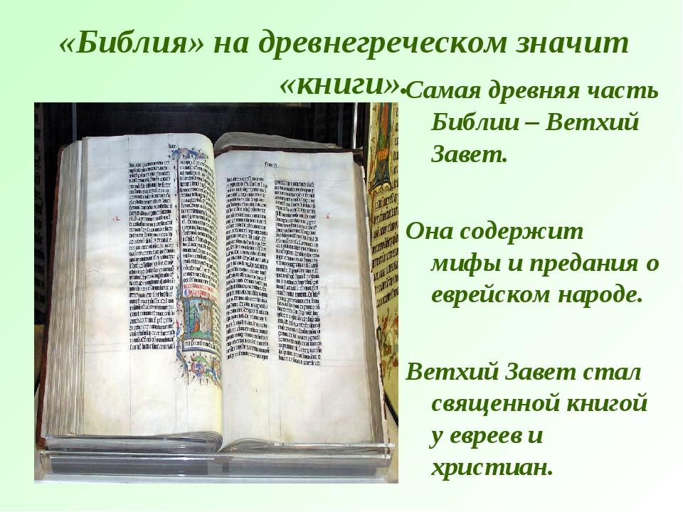 «Библия» на древнегреческом значит «книги». Самая древняя часть Библии – Ветх...