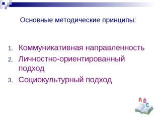 Основные методические принципы: Коммуникативная направленность Личностно-орие