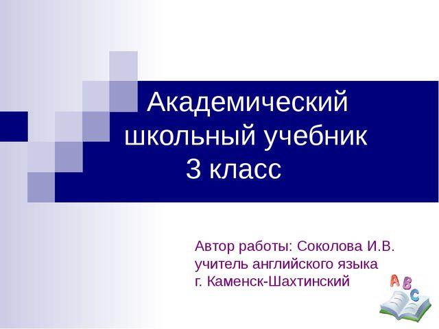 Автор работы: Соколова И.В. учитель английского языка г. Каменск-Шахтинский А...