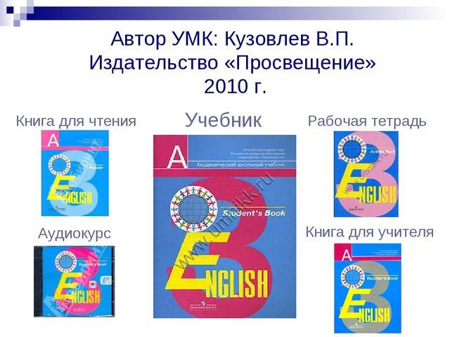 Учебник Автор УМК: Кузовлев В.П. Издательство «Просвещение» 2010 г. Книга для...