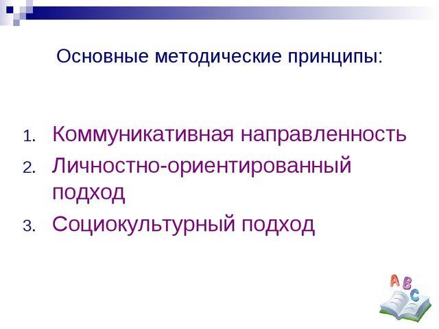 Основные методические принципы: Коммуникативная направленность Личностно-орие...