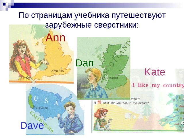 По страницам учебника путешествуют зарубежные сверстники: Ann Dave Kate Dan