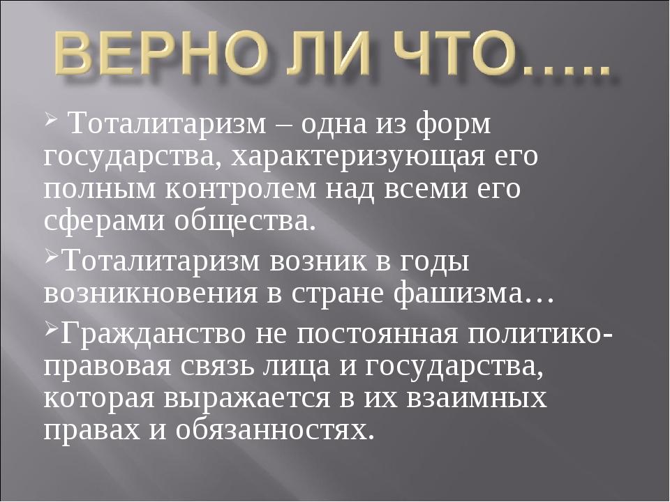 Тоталитаризм – одна из форм государства, характеризующая его полным контроле...