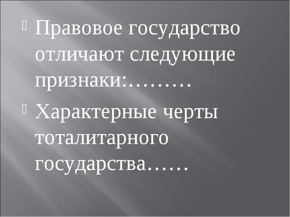 Правовое государство отличают следующие признаки:……… Характерные черты тотали...