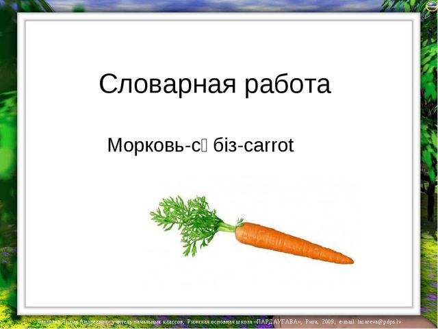 Словарная работа Морковь-сәбіз-carrot Лазарева Лидия Андреевна, учитель начал...