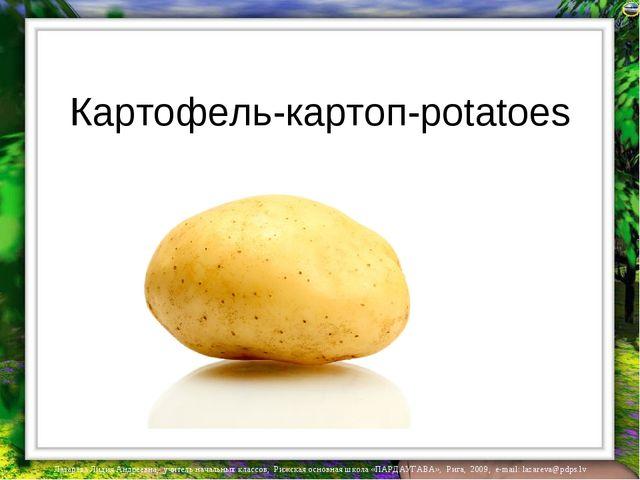 Картофель-картоп-potatoes Лазарева Лидия Андреевна, учитель начальных классов...