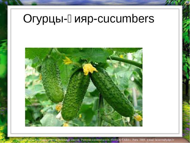 Огурцы-қияр-cucumbers Лазарева Лидия Андреевна, учитель начальных классов, Ри...