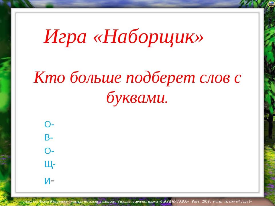 Игра «Наборщик» Кто больше подберет слов с буквами. О- В- О- Щ- И- Лазарева Л...