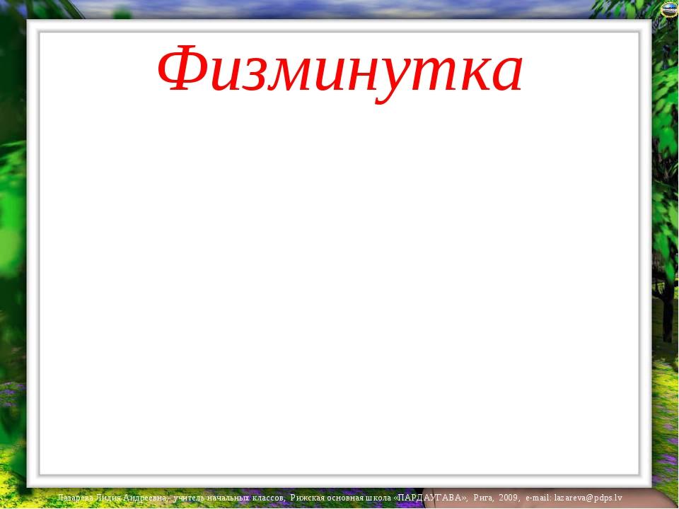Физминутка Лазарева Лидия Андреевна, учитель начальных классов, Рижская основ...
