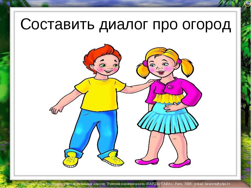 Составить диалог про огород Лазарева Лидия Андреевна, учитель начальных класс...