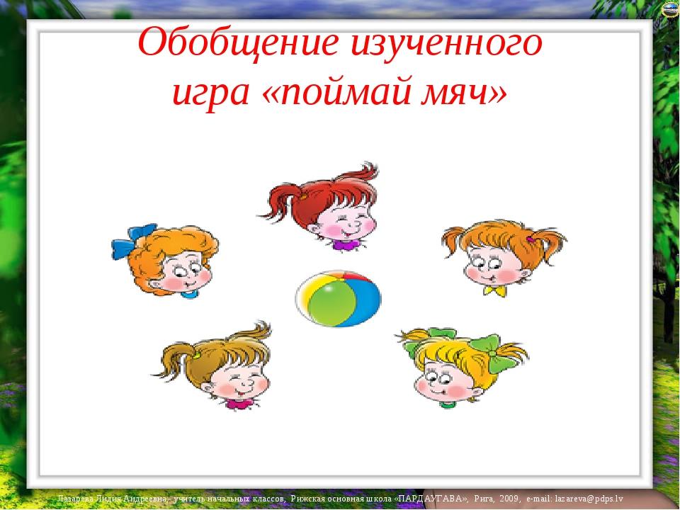 Обобщение изученного игра «поймай мяч» Лазарева Лидия Андреевна, учитель нача...