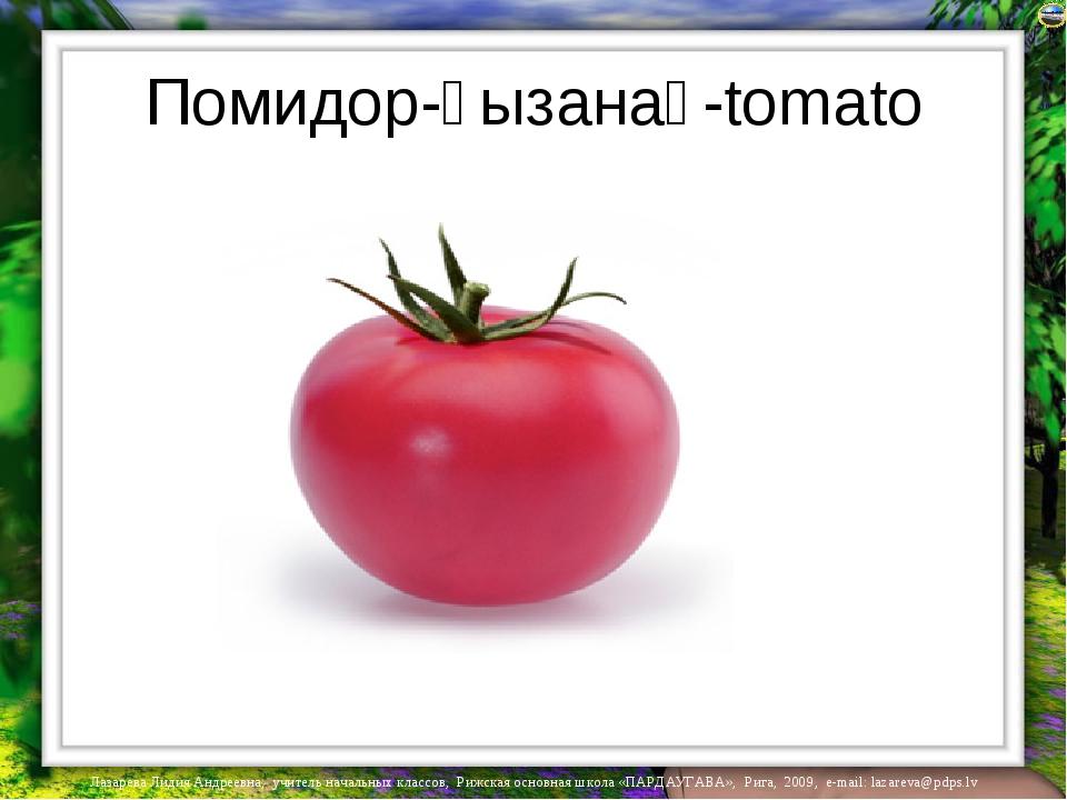 Помидор-қызанақ-tomato Лазарева Лидия Андреевна, учитель начальных классов, Р...
