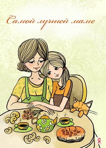 Прикольное открытка от меня маме