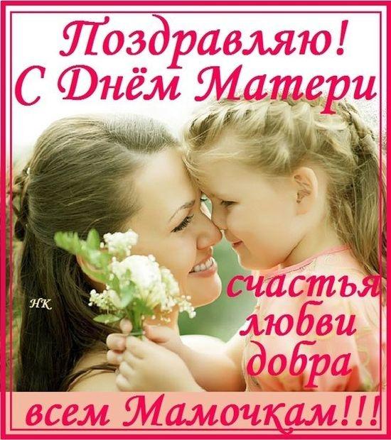Душевные поздравления матери жениха