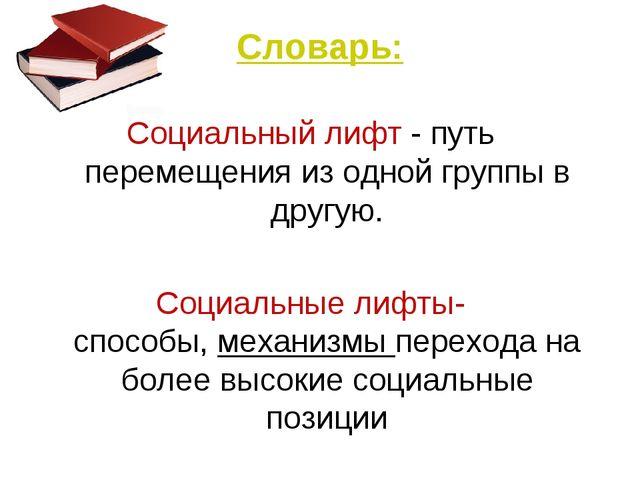 Словарь: Социальный лифт - путь перемещения из одной группы в другую. Социаль...