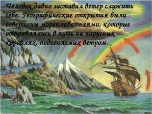 Человек давно заставил ветер служить себе. Географические открытия были сове