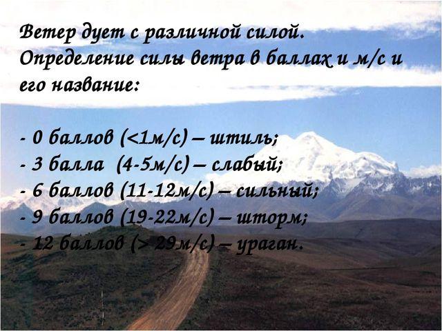 Ветер дует с различной силой. Определение силы ветра в баллах и м/с и его на...