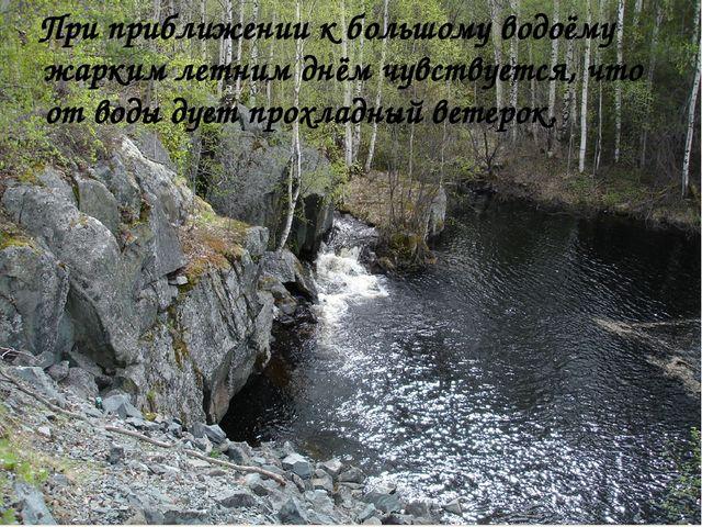 При приближении к большому водоёму жарким летним днём чувствуется, что от во...