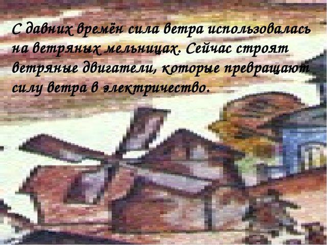 С давних времён сила ветра использовалась на ветряных мельницах. Сейчас стро...