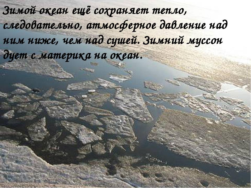 Зимой океан ещё сохраняет тепло, следовательно, атмосферное давление над ним...