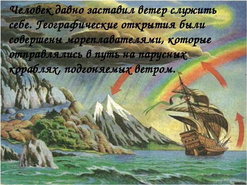 Человек давно заставил ветер служить себе. Географические открытия были сове...