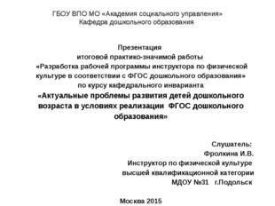 ГБОУ ВПО МО «Академия социального управления» Кафедра дошкольного образования