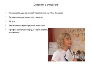 Сведения о слушателе Рязанский педагогический университет им. С.А. Есенина Ря