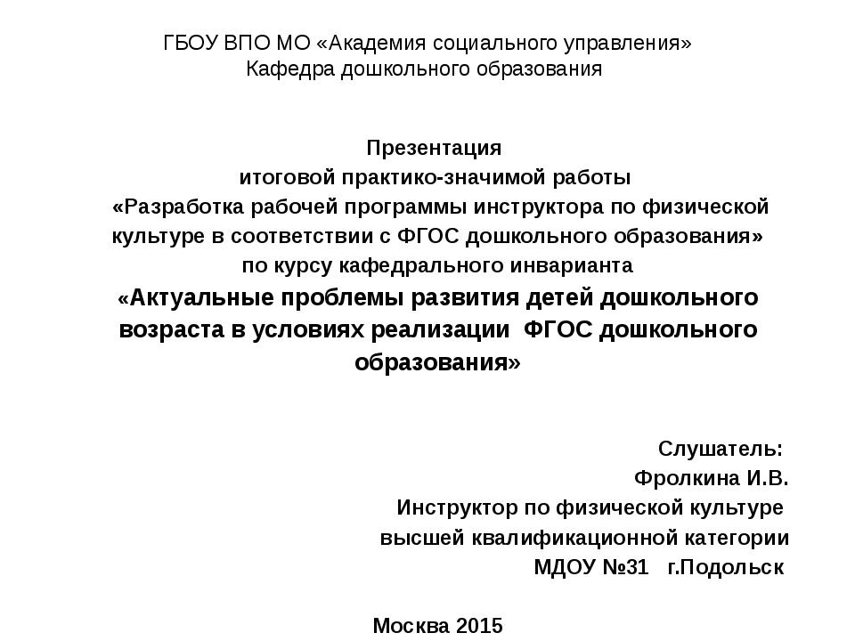 ГБОУ ВПО МО «Академия социального управления» Кафедра дошкольного образования...