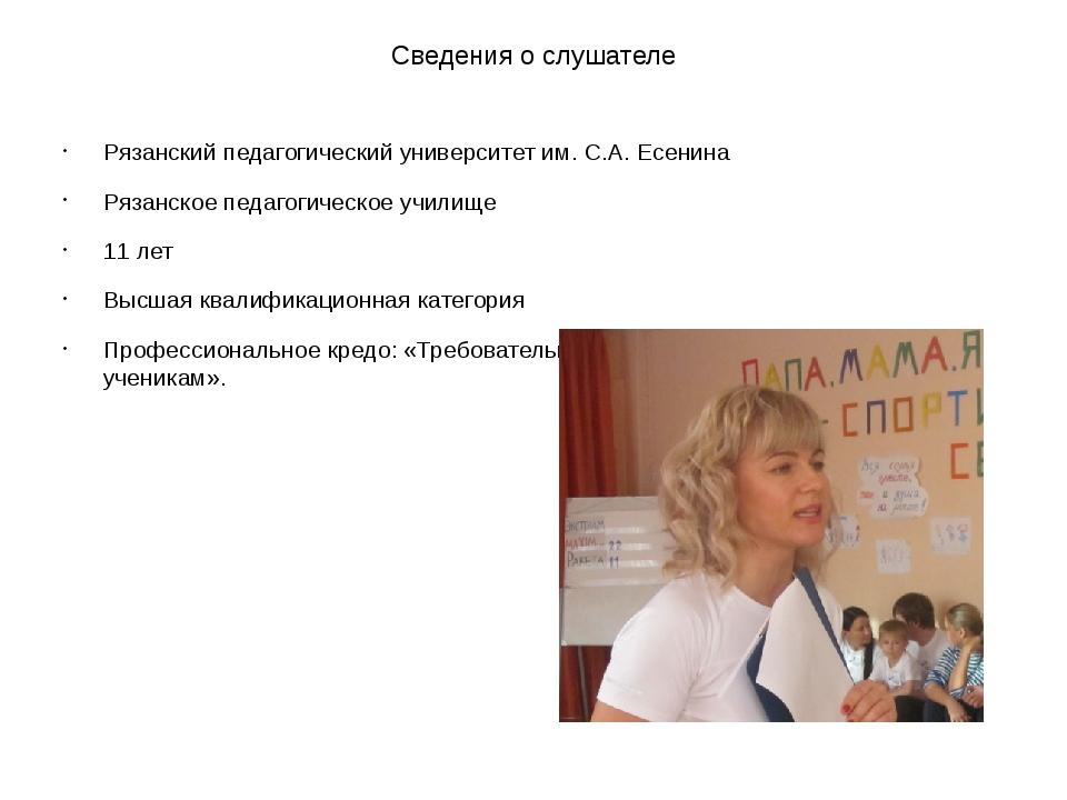 Сведения о слушателе Рязанский педагогический университет им. С.А. Есенина Ря...