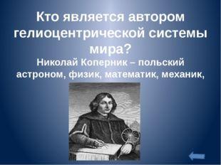 Кто первый предположил, что Земля имеет форму шара? Древнегреческий ученый П