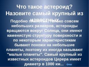 Кого называют «отцом» русской космонавтики? Отцом русской космонавтики называ