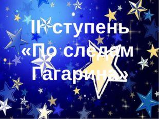 II ступень «По следам Гагарина»