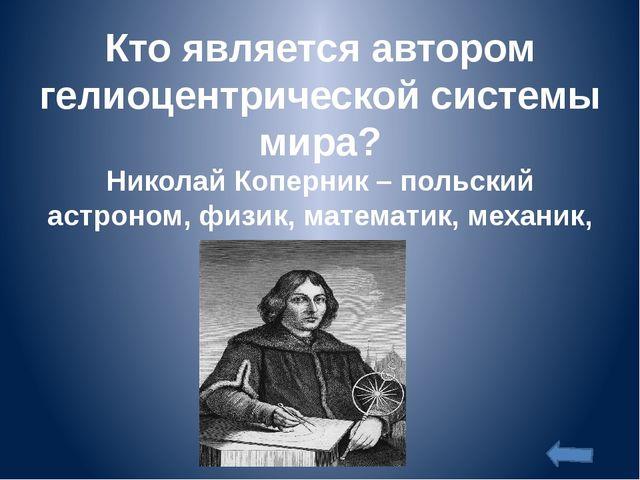 Кто первый предположил, что Земля имеет форму шара? Древнегреческий ученый П...