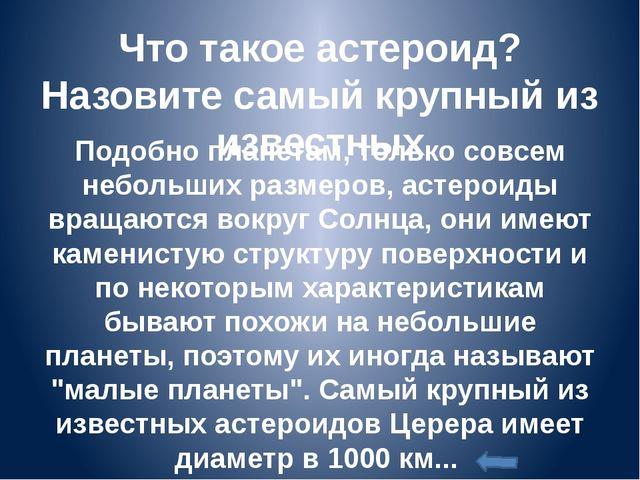 Кого называют «отцом» русской космонавтики? Отцом русской космонавтики называ...