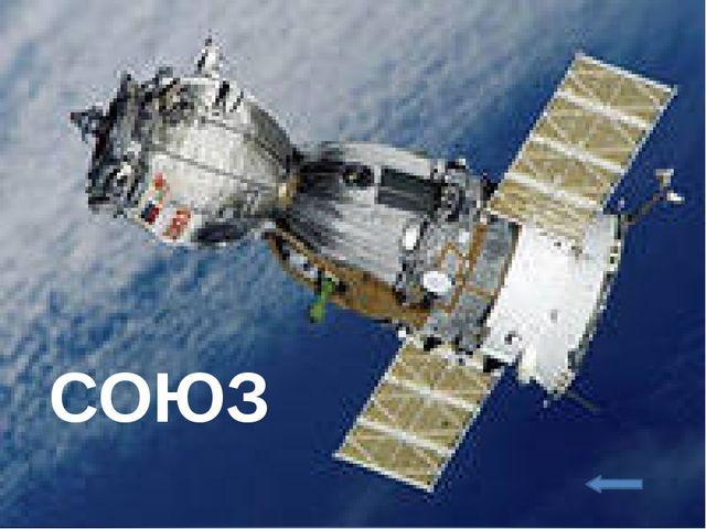 Когда был запущен первый искусственный спутник Земли? Летательные аппараты, к...