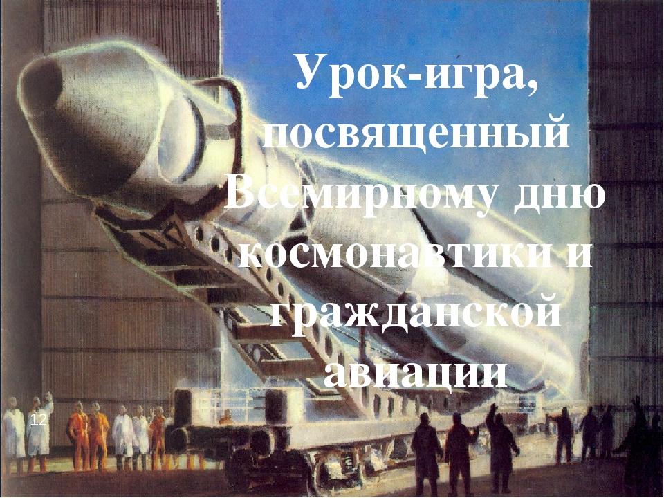 Юрий Алексеевич Гагарин История астрономии Солнечная система Звезды и галакт...