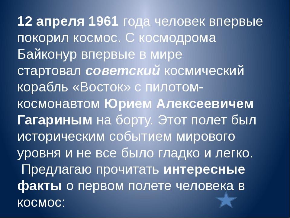 12 апреля 1961 года человек впервые покорил космос. С космодрома Байконур вп...