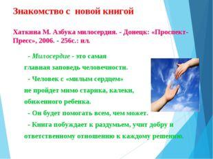 Знакомство с новой книгой Хаткина М. Азбука милосердия. - Донецк: «Проспект-П